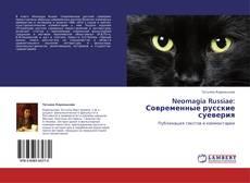 Обложка Neomagia Russiae: Современные русские суеверия