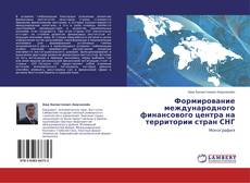 Bookcover of Формирование международного финансового центра на территории стран СНГ