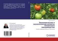 Couverture de Экономические и экологические аспекты тепличного овощеводства