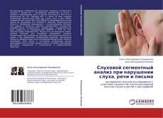 Bookcover of Слуховой сегментный анализ при нарушении слуха, речи и письма