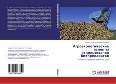 Capa do livro de Агроэкологические аспекты использования биопрепаратов