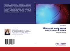 Portada del libro de Денежно-кредитная политика в России