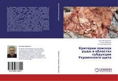 Обложка Критерии поисков руды в областях субдукции Украинского щита