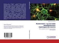Обложка Комплекс I в составе мембранных препаратов мозга