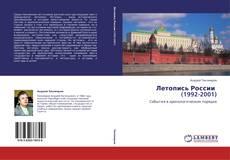 Обложка Летопись России   (1992-2001)