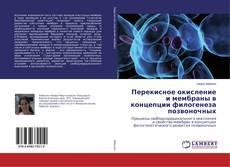 Перекисное окисление и мембраны в концепции филогенеза позвоночных的封面