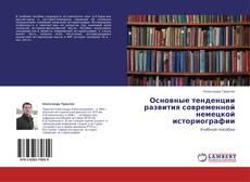Bookcover of Основные тенденции развития современной немецкой историографии
