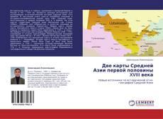 Portada del libro de Две карты Средней Азии первой половины XVIII века