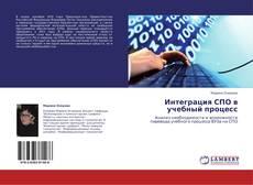 Bookcover of Интеграция СПО в учебный процесс