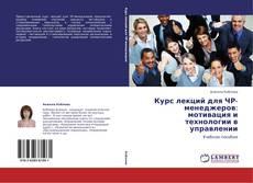 Обложка Курс лекций для ЧР-менеджеров: мотивация и технологии в управлении