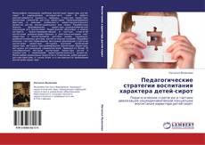 Педагогические стратегии воспитания характера детей-сирот kitap kapağı