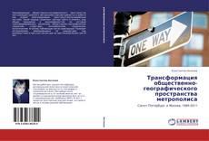 Bookcover of Трансформация общественно-географического пространства метрополиса