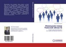 Buchcover von Немецкий говор Томской области