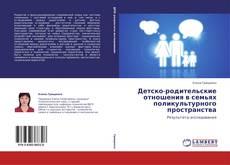 Обложка Детско-родительские отношения в семьях поликультурного пространства