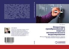 Copertina di Операторы преобразования в задачах математического моделирования