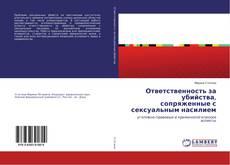 Bookcover of Ответственность за убийства, сопряженные с сексуальным насилием