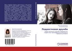 Подростковая дружба kitap kapağı