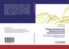 Bookcover of Территориальное общественное самоуправление