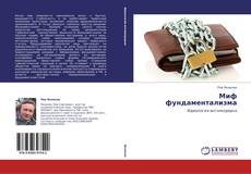 Bookcover of Миф фундаментализма
