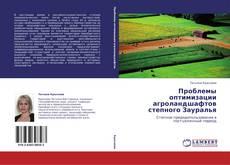 Buchcover von Проблемы оптимизации агроландшафтов степного Зауралья