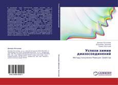 Bookcover of Успехи химии диазосоединений