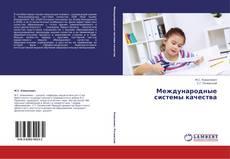 Couverture de Международные системы качества