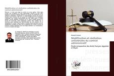 Обложка Modification et résiliation unilatérales du contrat administratif