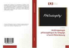 Anthropologie philosophique du langage à Saint-Pétersbourg的封面