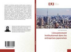 L'encastrement institutionnel dans les entreprises japonaises的封面