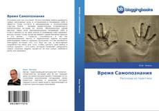 Bookcover of Время Самопознания