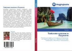 Bookcover of Тайские сказки о Пхукете