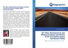 Bookcover of От Лос-Анжелеса до Иерусалима налегке или история двух путешествий
