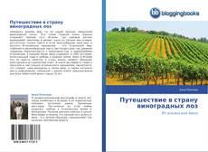 Обложка Путешествие в страну виноградных лоз