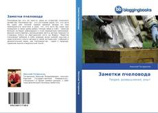 Bookcover of Заметки пчеловода