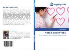 Bookcover of Китай любит тебя
