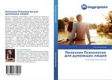 Обложка Полезная Психология   для думающих людей
