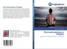 Bookcover of Русский дикарь в Индии
