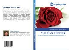 Bookcover of Твой внутренний мир