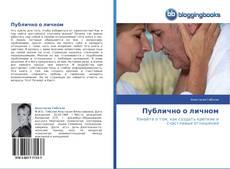 Bookcover of Публично о личном