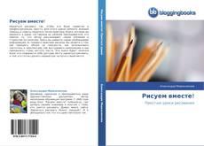 Bookcover of Рисуем вместе!