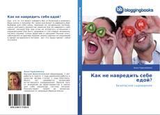 Bookcover of Как не навредить себе едой?