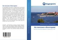 Обложка На пенсию в Болгарию