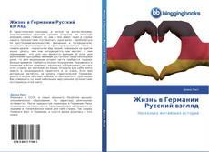 Bookcover of Жизнь в Германии  Русский взгляд