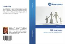 Bookcover of 100 писулек