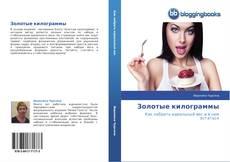 Bookcover of Золотые килограммы