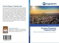 """Bookcover of Скажи Парижу  """"Здравствуй"""""""