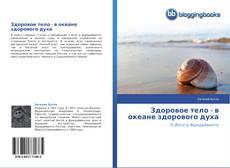 Bookcover of Здоровое тело - в океане здорового духа