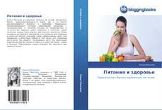 Обложка Питание и здоровье