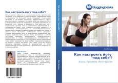 """Bookcover of Как настроить йогу   """"под себя""""?"""