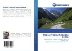 Bookcover of Новые тропы Старого Света